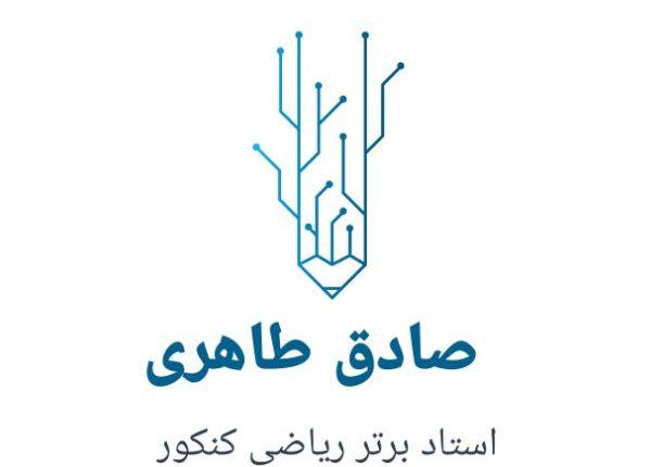 تدریس ریاضی و فیزیک کنکور در شیراز