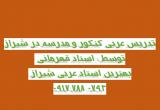 تدریس عربی خصوصی و گروهی