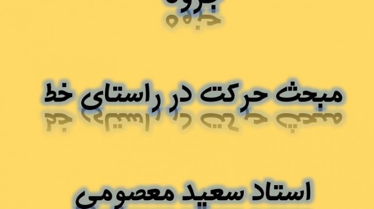 کلاس فیزیک شیراز