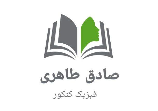 بهترین معلم فیزیک شیراز